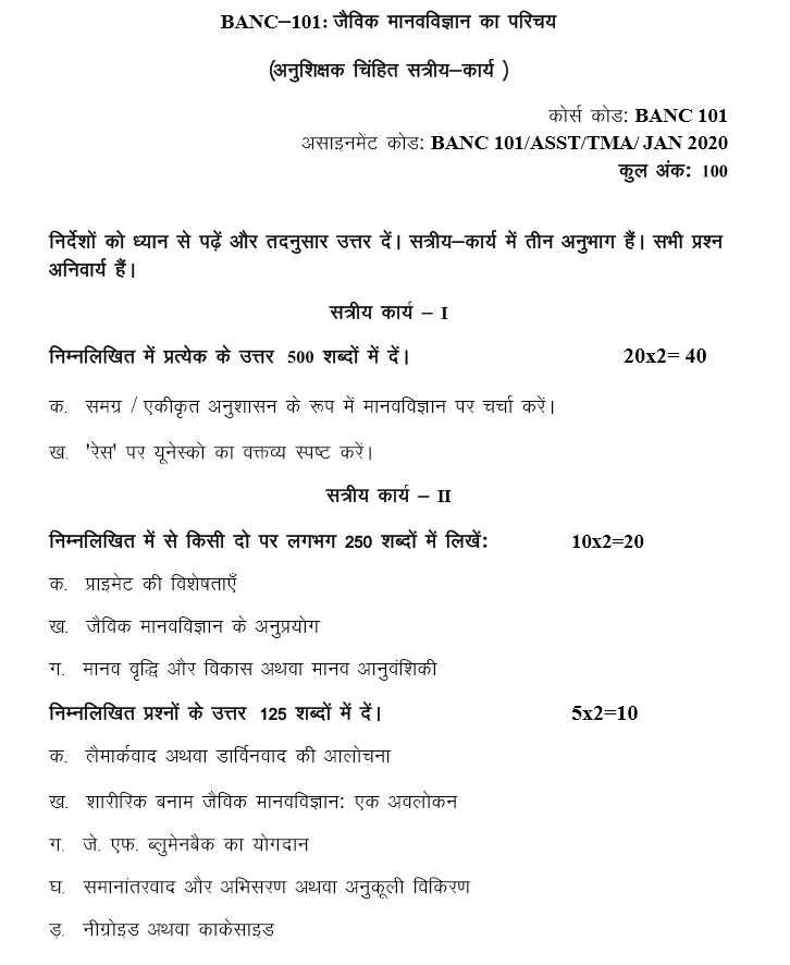 IGNOU BANC-101 Assignment in Hindi January 2020