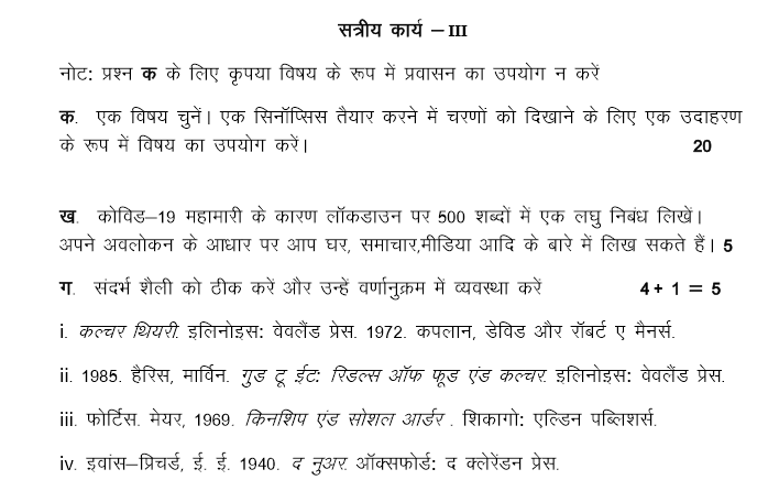 IGNOU BANC-102 Assignment in Hindi 2020