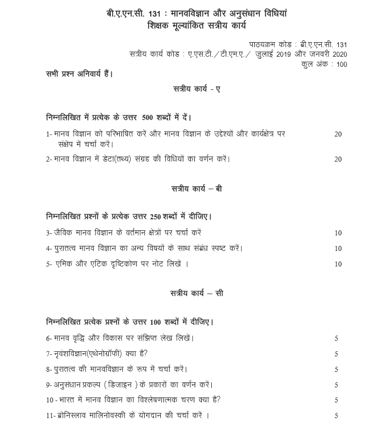 IGNOU BANC-131 Assignment in Hindi January 2020