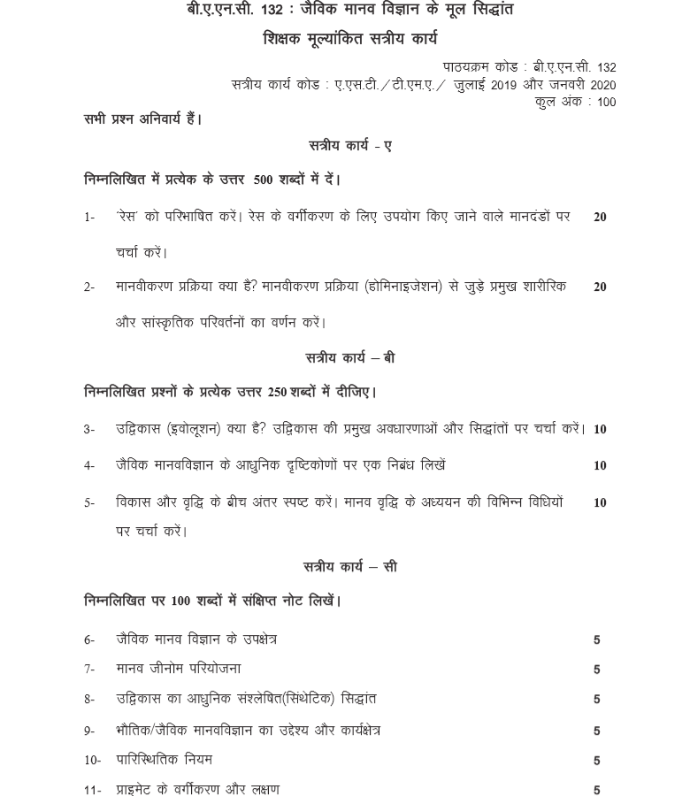 IGNOU BANC-132 Assignment in Hindi January 2020