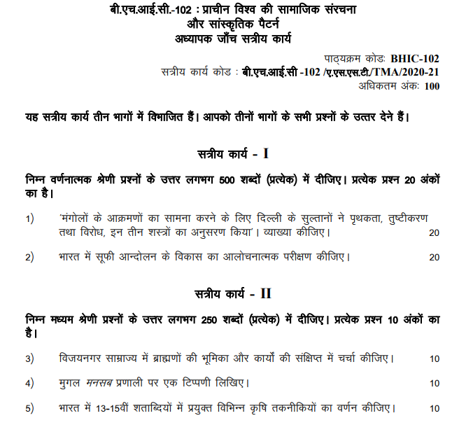 IGNOU BHIC-102 Assignment in Hindi January 2020