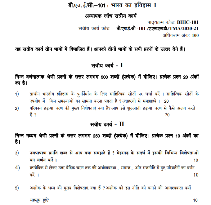 IGNOU BHIC-101 Assignment in Hindi January 2020