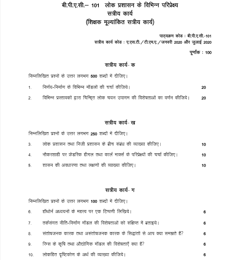 IGNOU BPAC-101 Assignment Jan/ July 2020