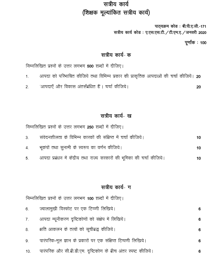 IGNOU BPAG-171 Assignment in Hindi Jan 2020