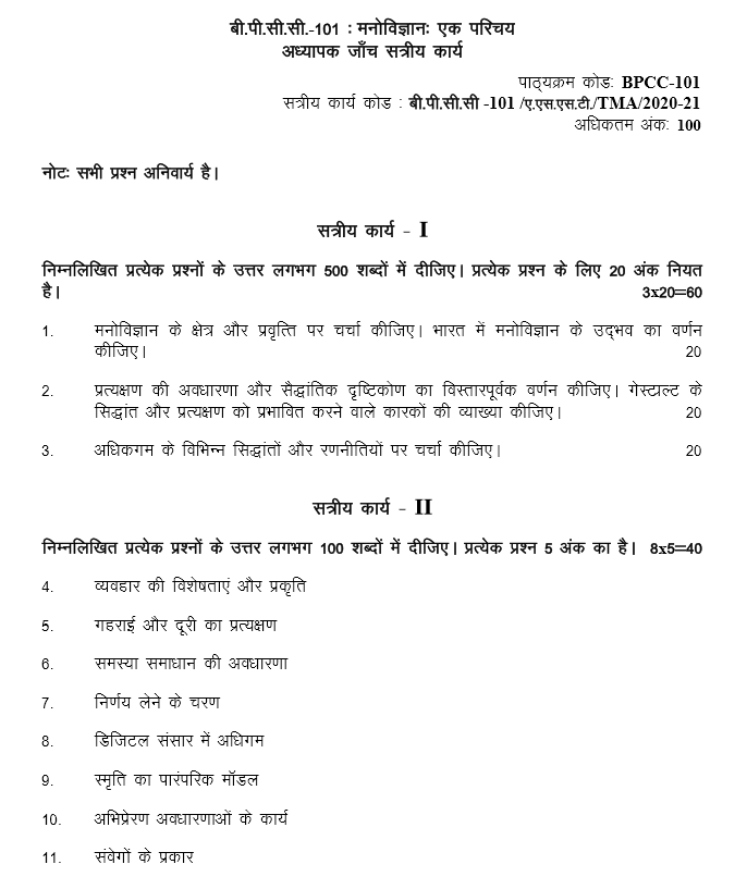 IGNOU BPCC-101 Assignment in Hindi January 2020