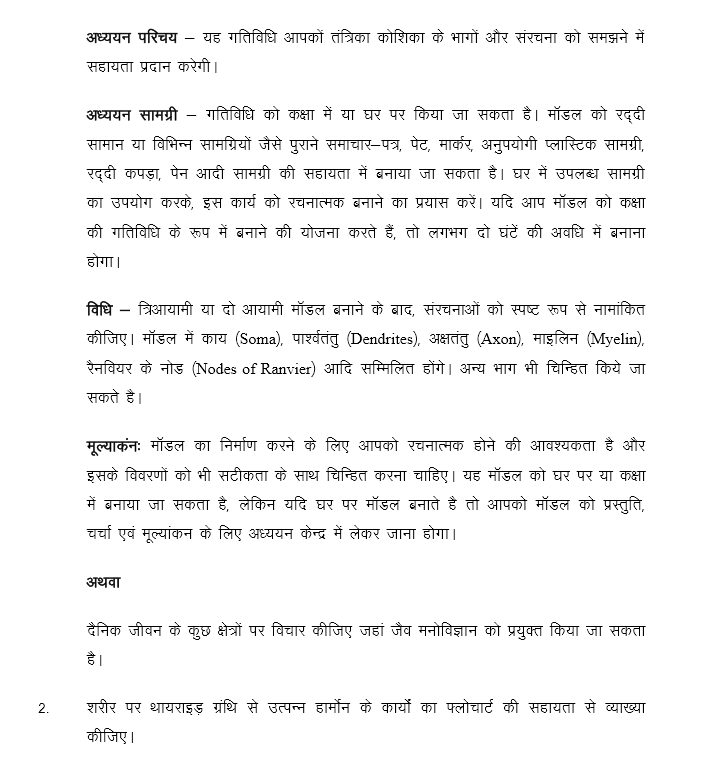 IGNOU BPCC-102 Assignment in Hindi Jan 2020