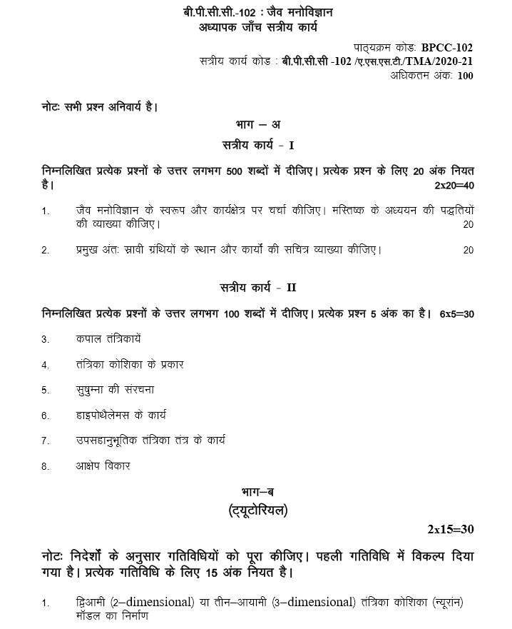 IGNOU BPCC-102 Assignment in Hindi January 2020