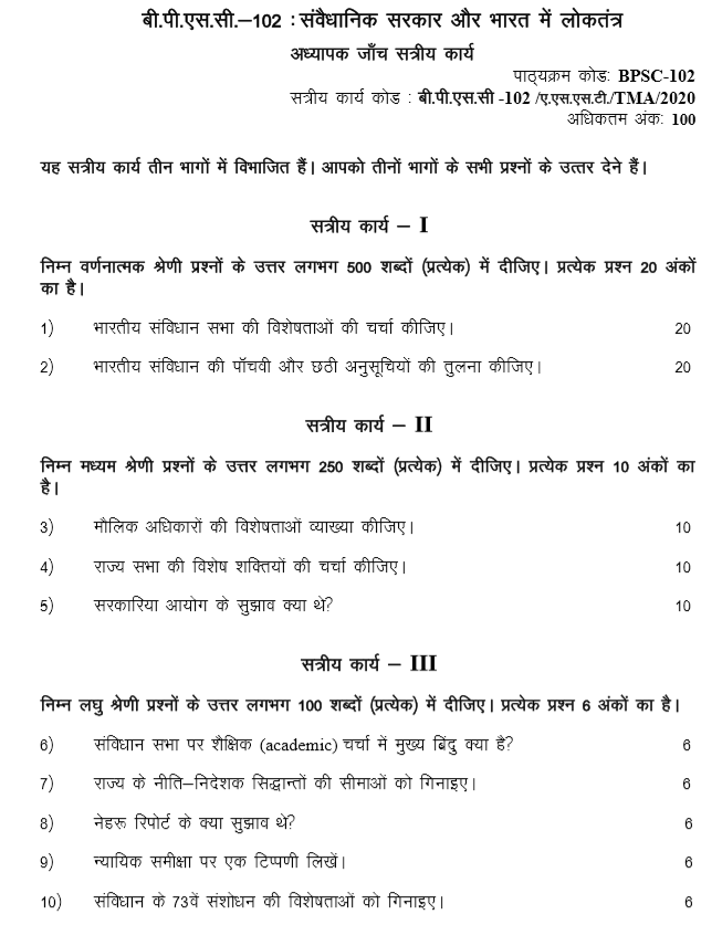 IGNOU BPSC-102 Assignment in Hindi January 2020
