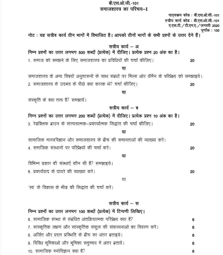 IGNOU BSOC-101 Assignment in Hindi January 2020