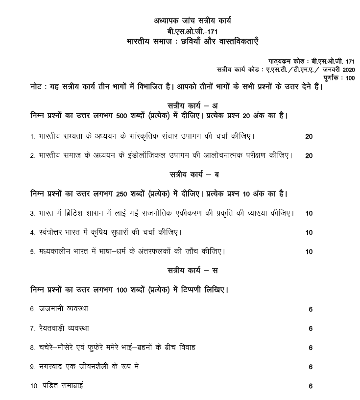 IGNOU BSOG-171 Assignment in Hindi January 2020