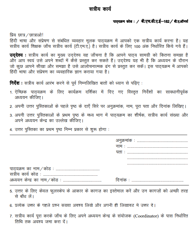 IGNOU BHDAE-182 Assignment in Hindi Jan 2021
