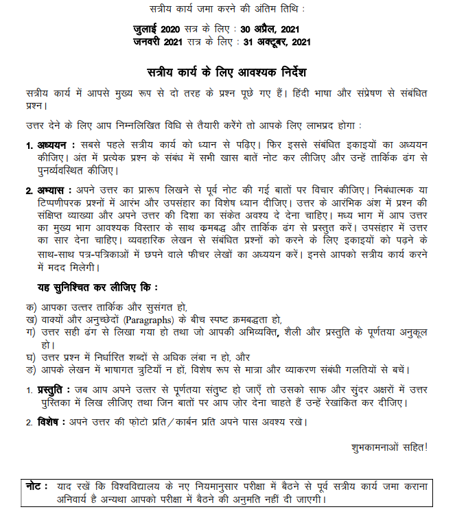IGNOU BAHDH Assignments in Hindi 2020