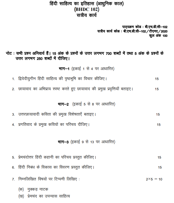 IGNOU BHDC-102 Assignment