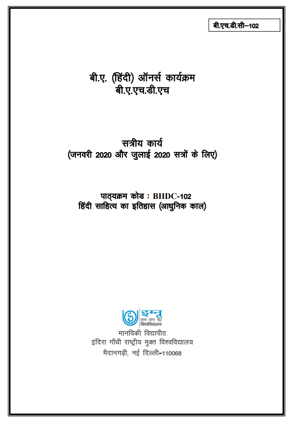 IGNOU BHDC-102 Assignment in Hindi Jan 2020