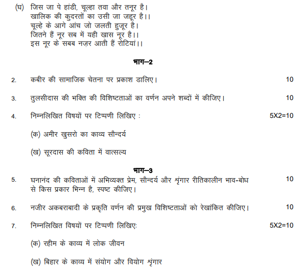 IGNOU BHDC-103 Assignment in Hindi