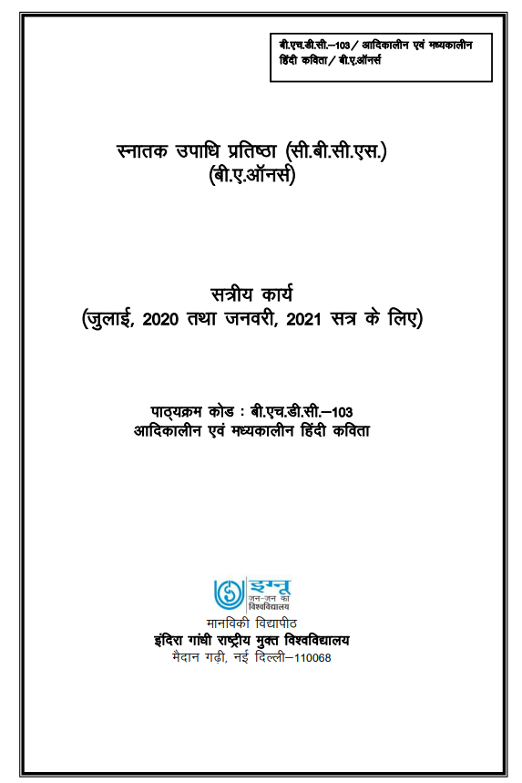 IGNOU BHDC-103 Assignment in Hindi Jan 2020