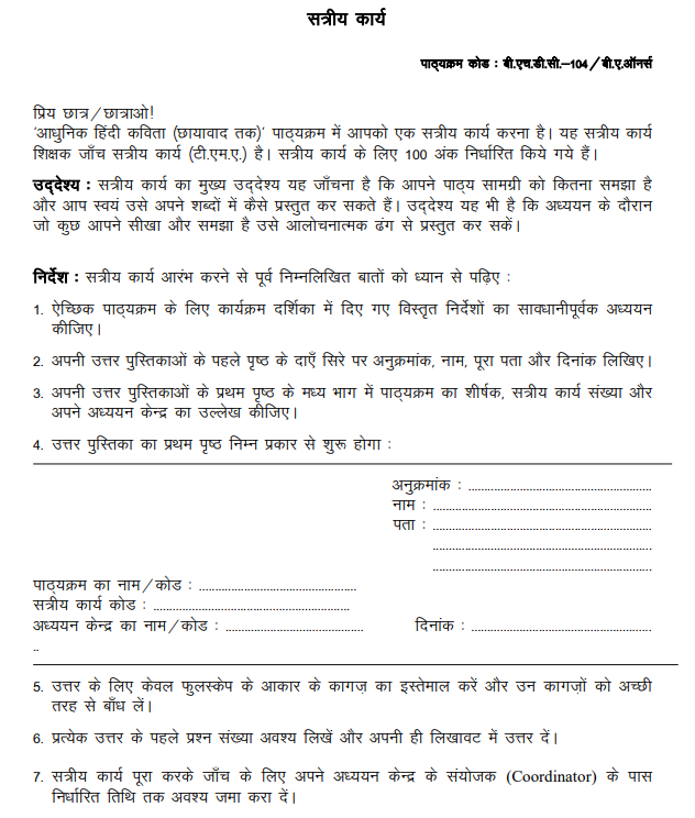 IGNOU BHDC-104 Assignment in Hindi July 2020