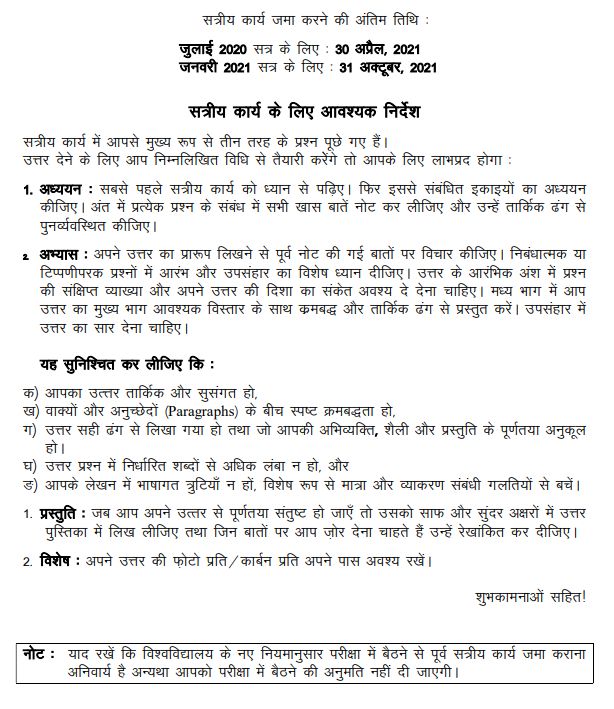 IGNOU BHDC-104 Assignment in Hindi Jan 2021