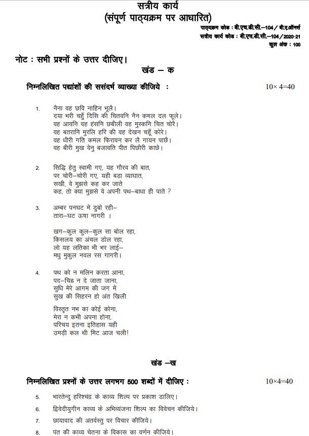 IGNOU BAHDH Assignments in Hindi
