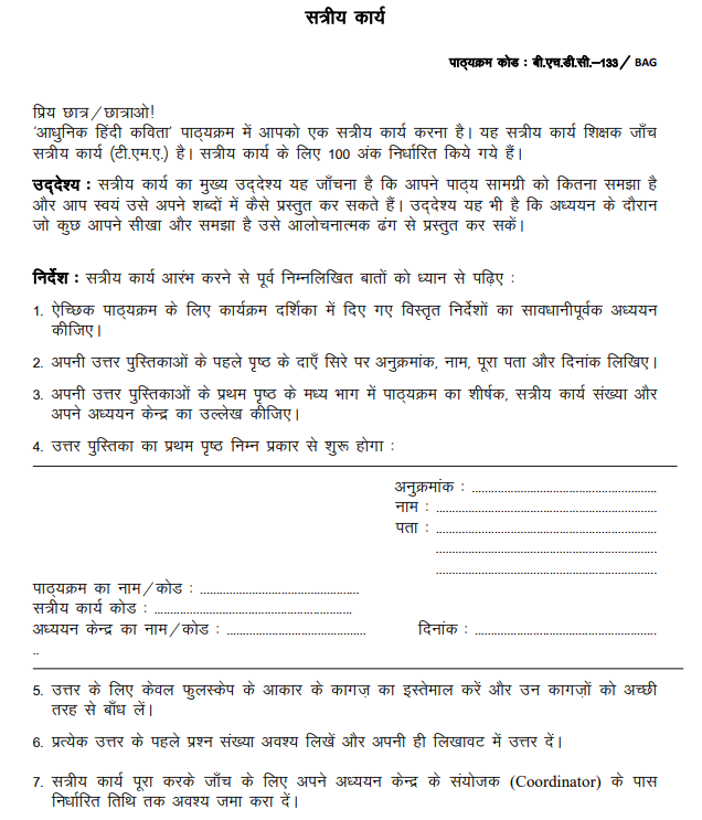 IGNOU BHDC-133 Assignment in Hindi Jan 2021