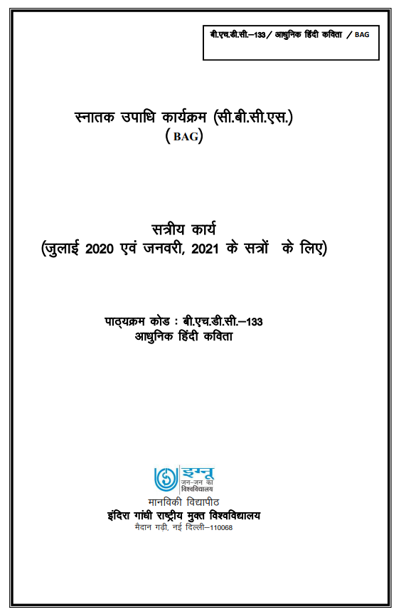 IGNOU BHDC-133 Assignment in Hindi July 2020