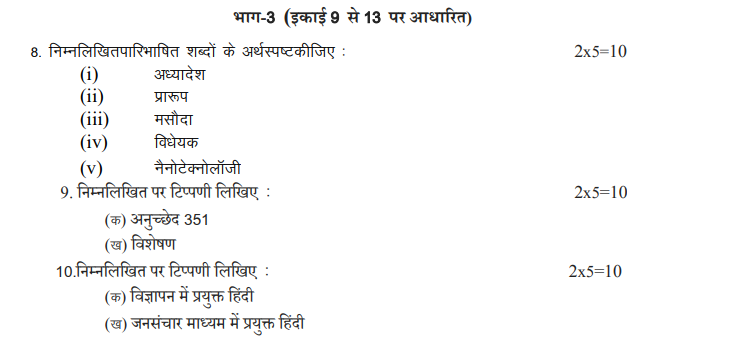 IGNOU BAG Assignments in Hindi