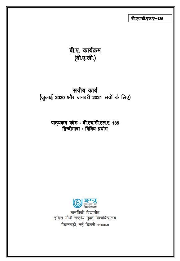 IGNOU BHDLA-135 Assignment in Hindi July 2020