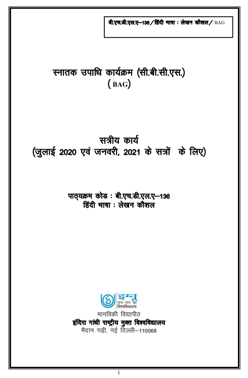 IGNOU BHDLA-136 Assignment in Hindi July 2020