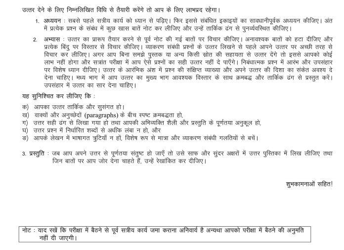 IGNOU BHDLA-137 Assignment in Hindi