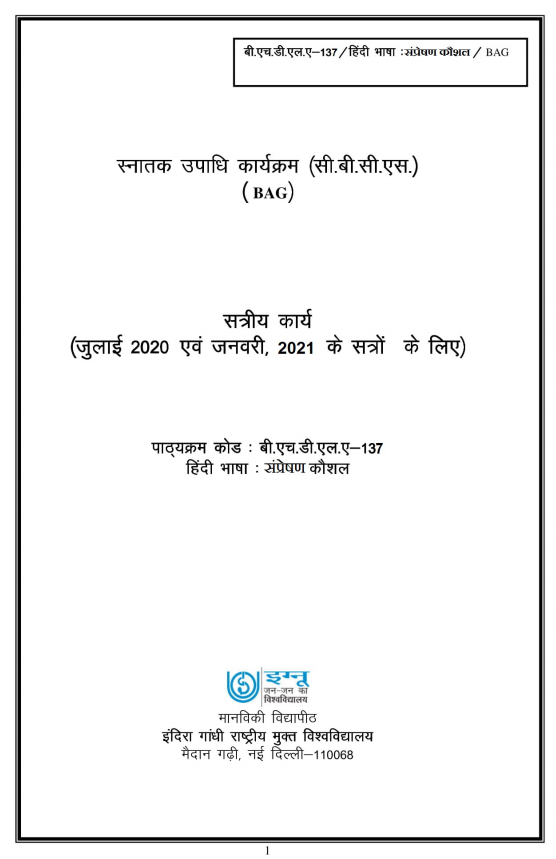 IGNOU BHDLA-137 Assignment in Hindi July 2020