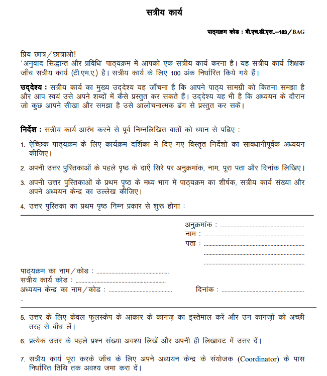 IGNOU BHDS-183 Assignment in Hindi Jan 2021