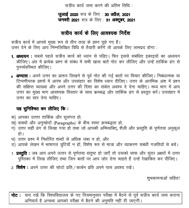 IGNOU BHDS-183 Assignment in Hindi