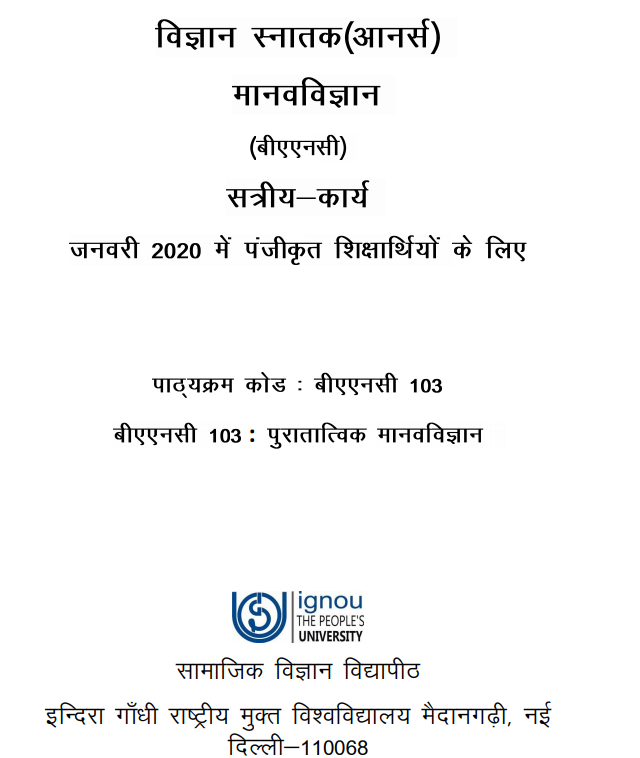 IGNOU BANC-103 Assignment in Hindi January 2020
