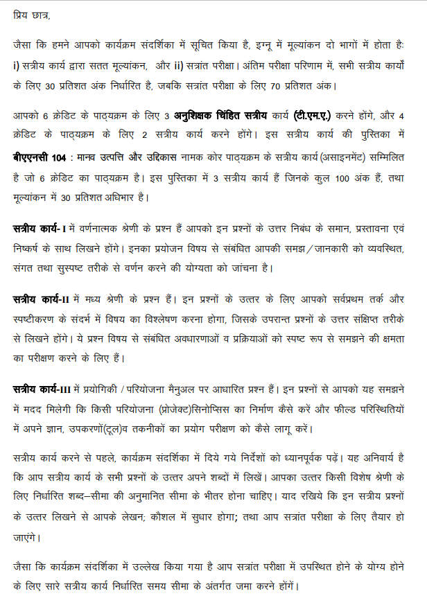 IGNOU Assignments in Hindi