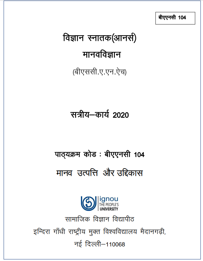 IGNOU BANC-104 Assignment in Hindi January 2020